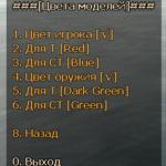 css-modelcolor-menu